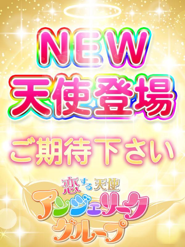☆新人天使☆