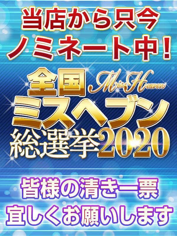 ☆☆全国ミスヘブン総選挙2020☆☆