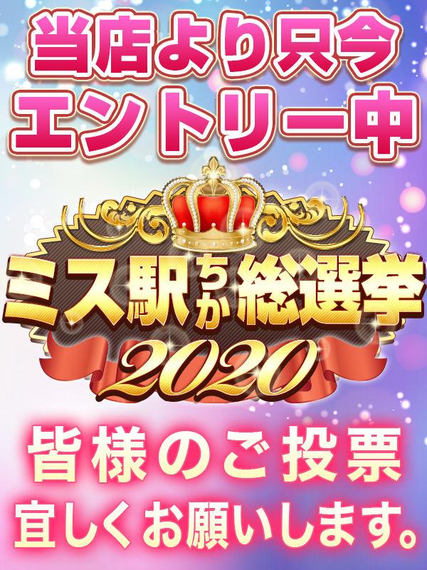 全国ミス駅ちか総選挙2020