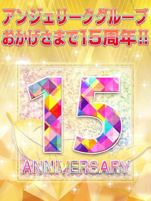 祝♡創業15周年♬