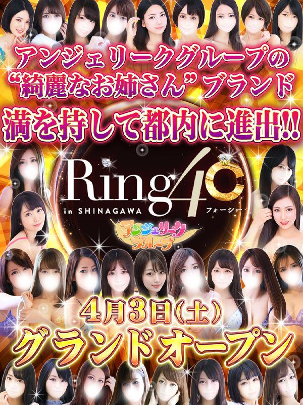 品川Ring4C