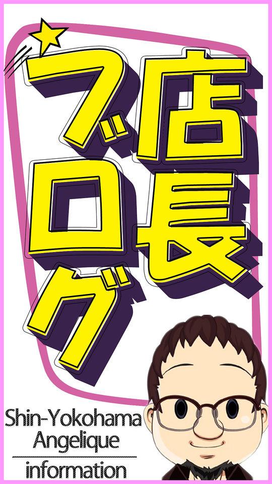 A新横浜infoブログ