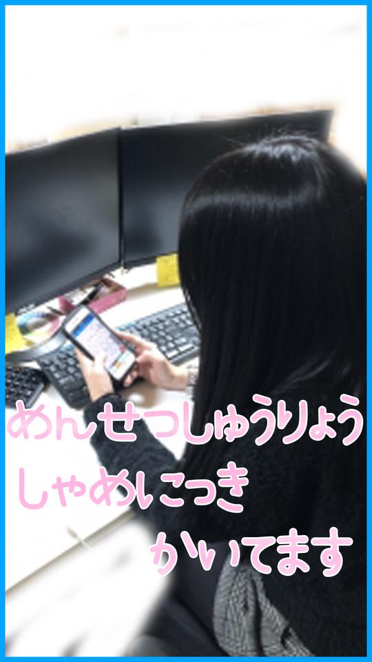 A町田info新人