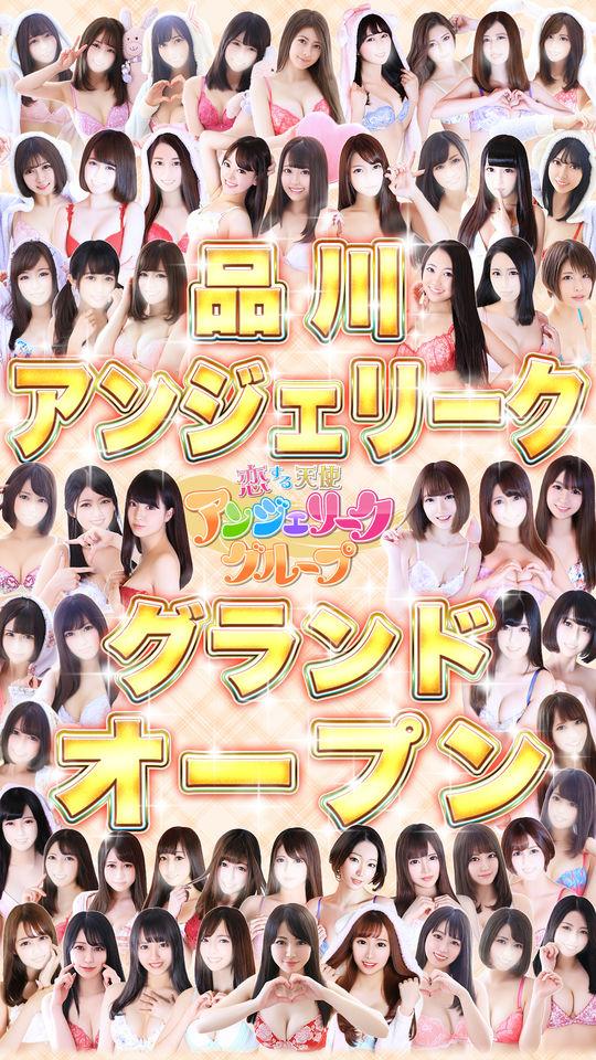 品川アンジェリークグランドオープン 決定!!