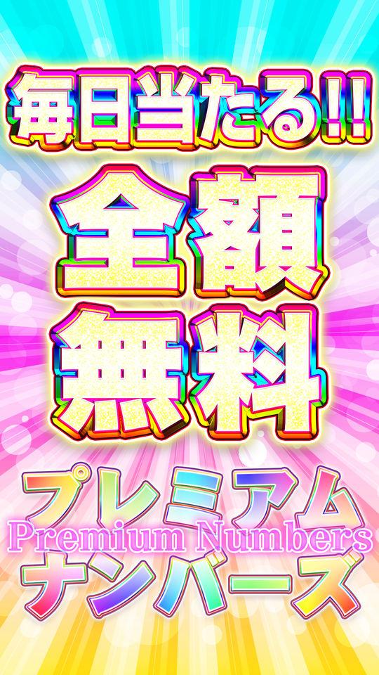 ☆Premium Numbers☆
