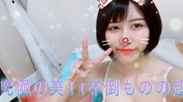 A町田まの動画