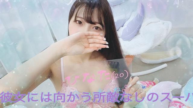 A町田ひなた動画